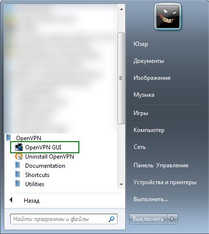 15. Запускаем OpenVPN GUI