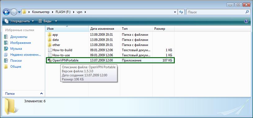 7. Открываем папку с OpenVPN Portable и запускаем исполняемый файл