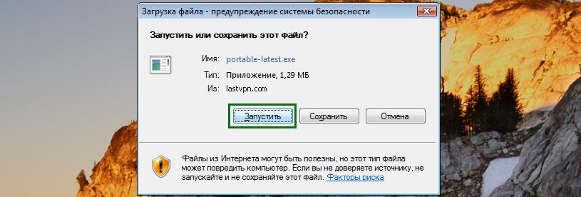 """1. Скачиваем OpenVPN Portable с нашего зеркала и """"Запускаем"""""""